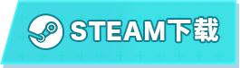 steam链接